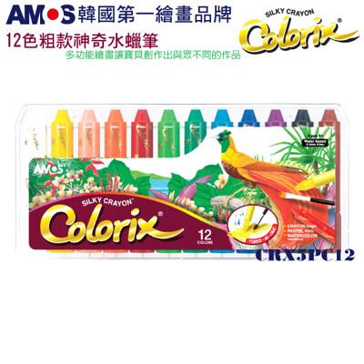 韓國AMOS 12色粗款神奇水蠟筆 (3折)