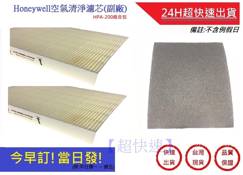 honeywell hpa-200濾心+活性碳濾網超快速honeywell空氣清淨濾芯(副廠)