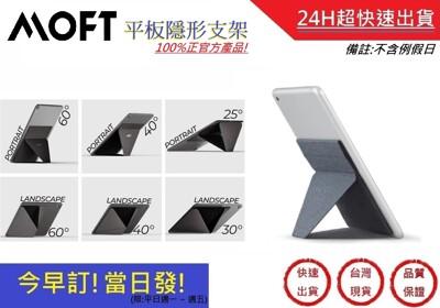 Moft X 超薄隱形平板支架 官方授權正貨產品【超快速】推薦平板支架 MOFT平板支架 平板支架( (3折)