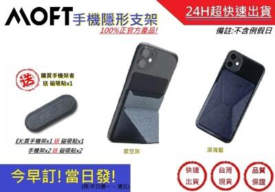 Moft X 超薄手機隱形支架 官方授權產品【超快速】手機支架 可放三張卡 隔絕 RFID-二色 (6.6折)