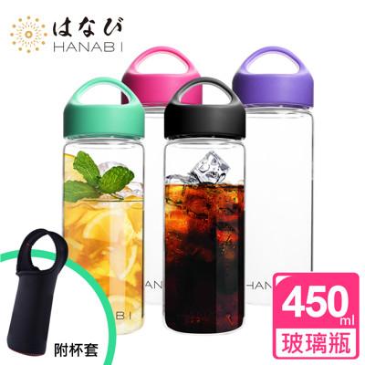 【HANABI 賀娜】 沁涼輕量玻璃瓶450ML(附杯套) (3.1折)