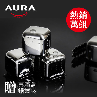 【AURA艾樂】304不鏽鋼環保冰塊8入組(加附專用夾/收納盒) (0.5折)