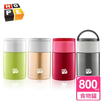 【德國HOPE歐普】316不鏽鋼可提式真空保溫食物罐800ML(4色可選) (3.8折)
