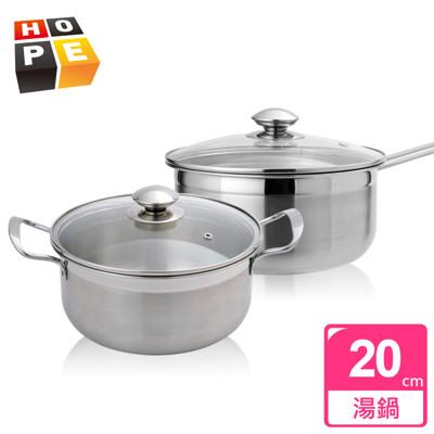 【德國HOPE歐普】輕量化不鏽鋼湯鍋20CM(2款可選) (3.3折)