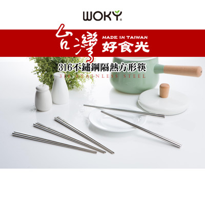 【WOKY沃廚】頂級316不鏽鋼方形筷(台灣製) (3.3折)