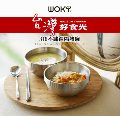 【WOKY沃廚】頂級316不鏽鋼雙層隔熱防燙碗15cm(3入/組) (3.8折)