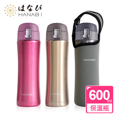 【HANABI賀娜】316不鏽鋼安全彈跳保溫瓶600ML(3色可選) (2.8折)