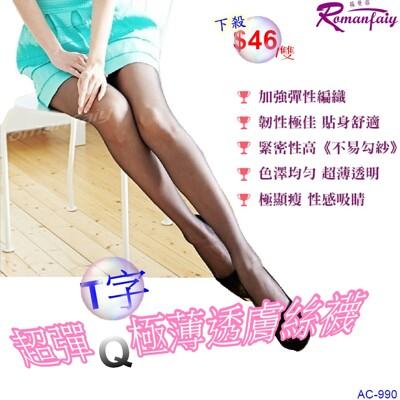 【超殺破盤價】「Q、彈、嫩」T型彈性透膚(黑)絲襪