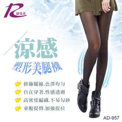 【羅曼菲】 140D涼感美腿襪(贈無痕比基尼絲襪) (7.4折)