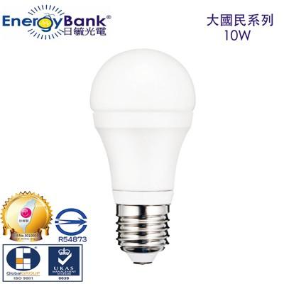 台灣製造 日毓光電 大國民系列 10W LED CNS 冷白/暖黃光 (3.3折)