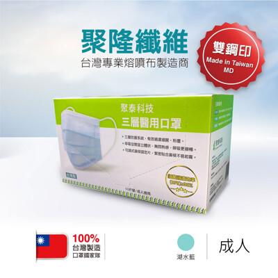 聚泰科技 Acegreen - 成人平面醫用口罩 (未滅菌)-雙鋼印-湖水藍-50片/盒 (5.5折)