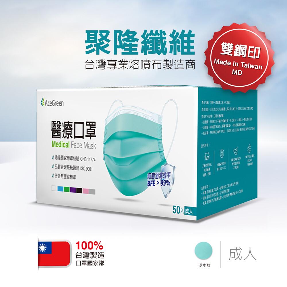 聚泰 acegreen - 雙鋼印醫療口罩 (未滅菌)-成人平面-湖水藍-50片/盒