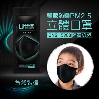 U-MASK 韓版KF防霾PM2.5立體口罩---尊爵黑(小臉/大童,3入/袋) (7.4折)