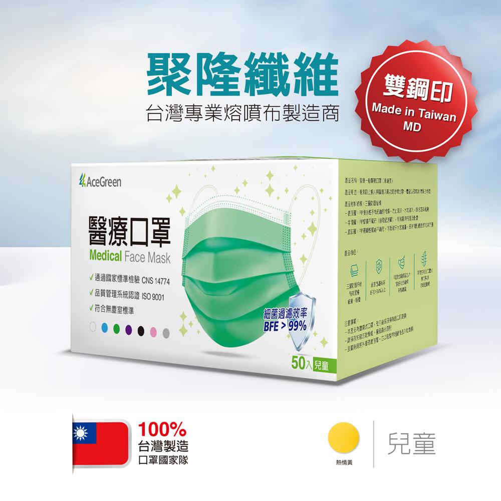 聚泰 acegreen - 雙鋼印醫療口罩 (未滅菌)-兒童平面-熱情黃-50片/盒