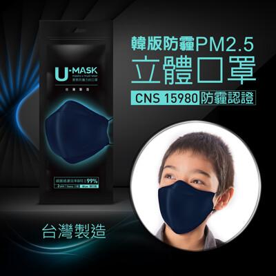 U-MASK 韓版KF防霾PM2.5立體口罩---寶石藍(小臉/大童,3入/袋) (6.7折)