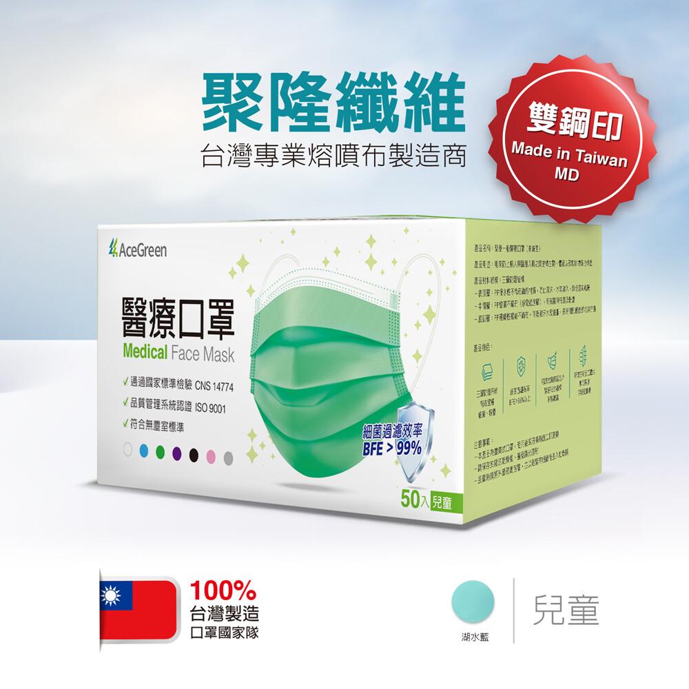 聚泰 acegreen - 雙鋼印醫療口罩 (未滅菌)-兒童平面-湖水藍-50片/盒 (copy)