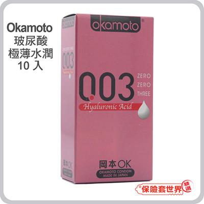 【保險套世界精選】岡本.003玻尿酸極薄水潤保險套(10入) (7.5折)