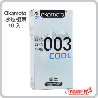【保險套世界精選】岡本.003 COOL冰炫極薄保險套(10入) (7.5折)