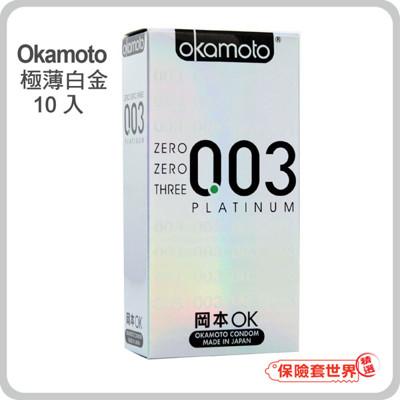 【保險套世界精選】岡本.003極薄白金保險套(10入) (7.5折)