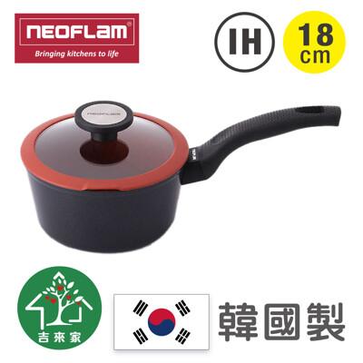 【吉來家】韓國製Neoflam~IH款 法國設計De Chef高硬度不沾單柄湯鍋18cm-含鍋蓋 (4.6折)