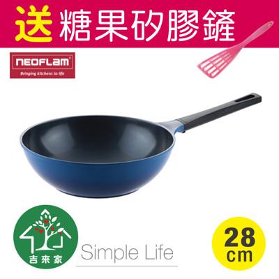 吉來家韓國neoflam送矽膠鏟mitra星夜藍陶瓷不沾炒鍋 28cm (再送玻璃鍋蓋) (5.1折)