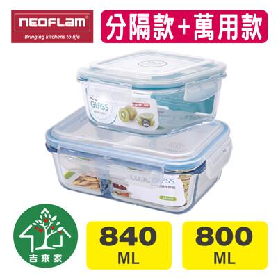 【吉來家】韓國Neoflam~CLOC分隔耐熱玻璃保鮮盒2件組-840+800ml (4.5折)