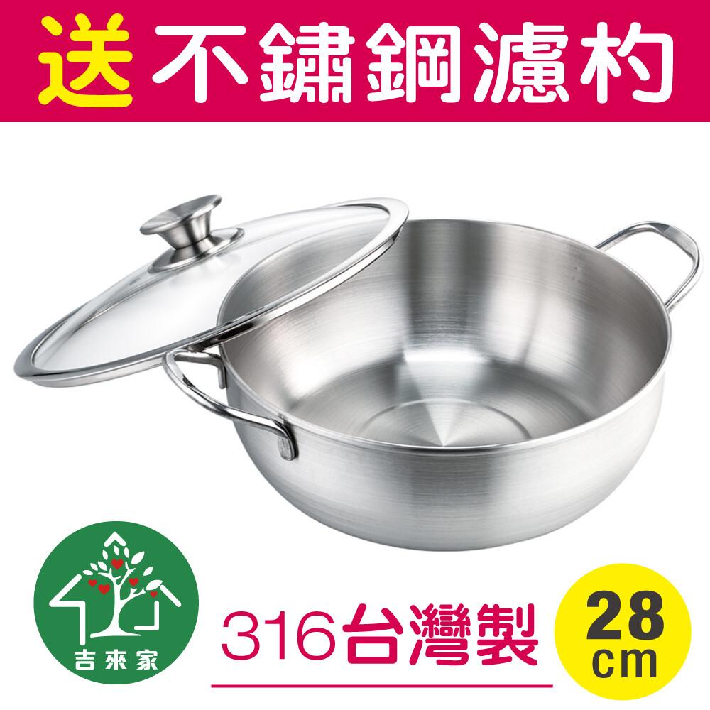 吉來家mit台灣製316不鏽鋼極厚萬用湯鍋28cm-附鍋蓋送濾杓