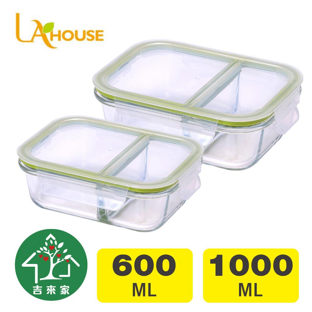 吉來家法國la house4d全隔斷耐熱分隔玻璃保鮮盒2件組