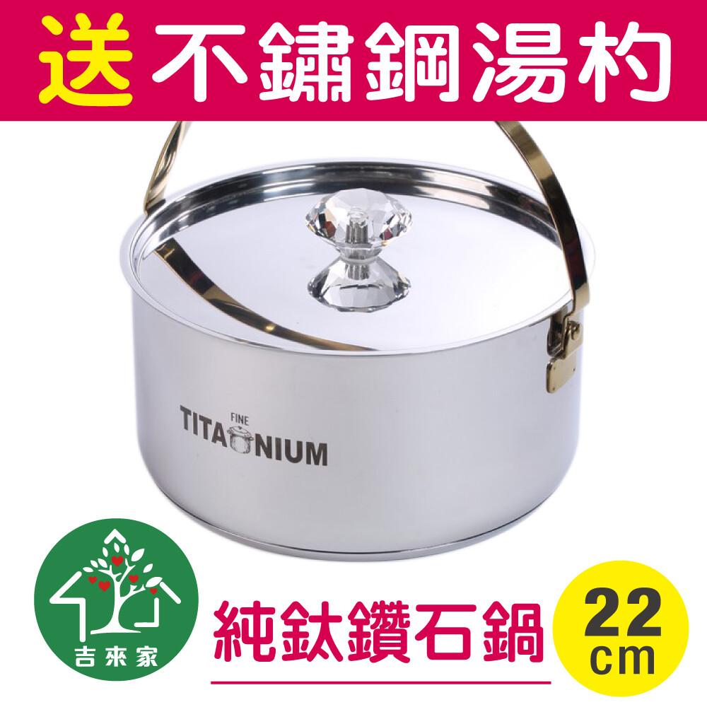 吉來家瑞士lucuku純鈦鑽石輕巧料理鍋22cm-附鍋蓋送湯杓