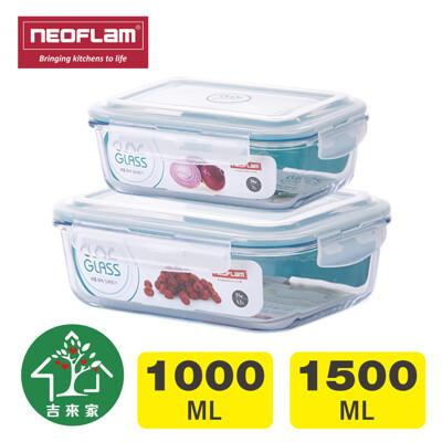 【吉來家】韓國Neoflam~CLOC耐熱玻璃保鮮盒2件組-1000+1500ml (5.1折)