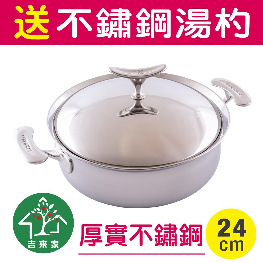 吉來家瑞士鏡面鯨魚不鏽鋼湯鍋24cm-附鍋蓋送湯杓