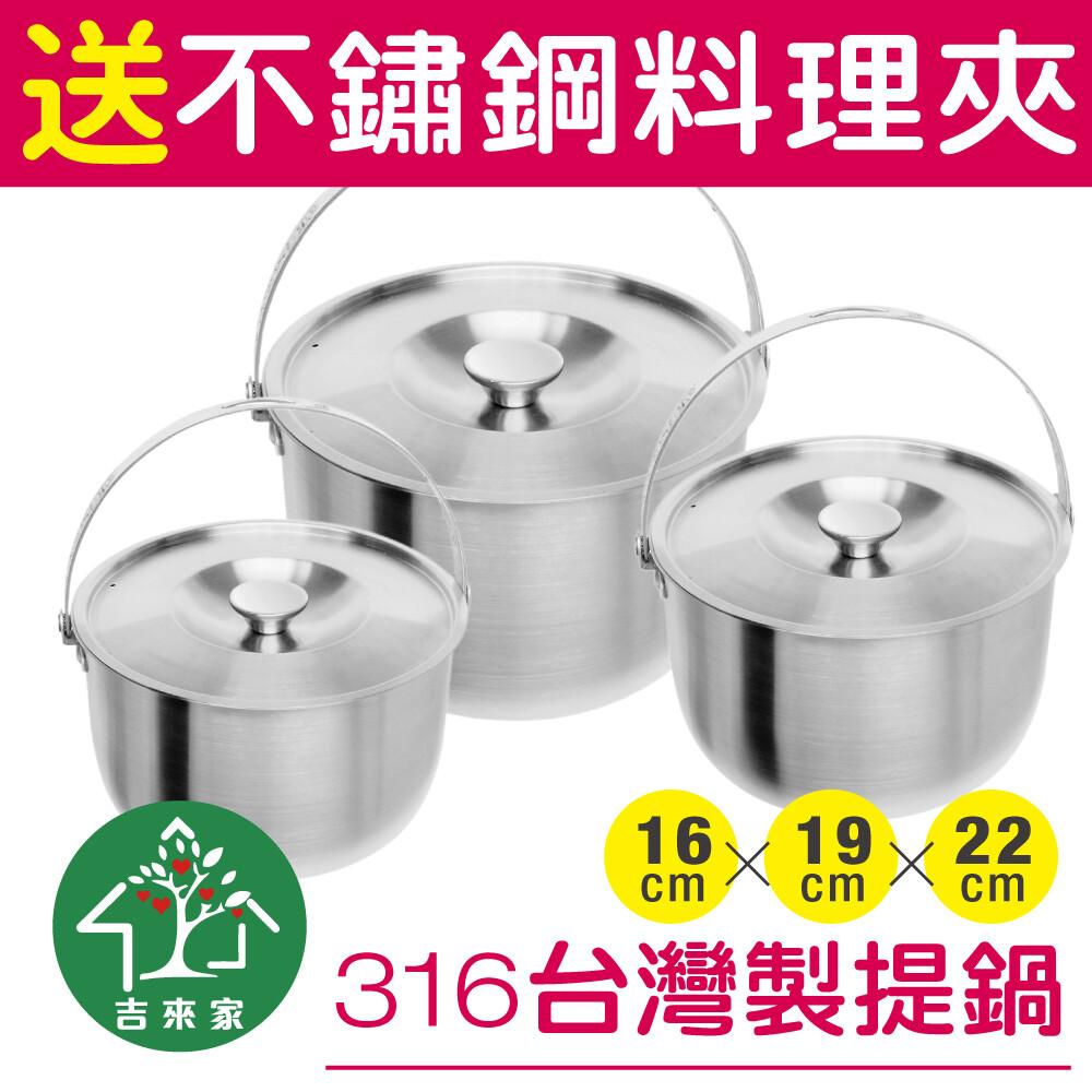 吉來家mit台灣製316不鏽鋼極厚調理提鍋/湯鍋6件組16+19+22cm送不鏽鋼夾