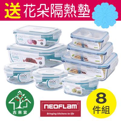 【吉來家】韓國Neoflam~送隔熱墊★CLOC分隔耐熱玻璃保鮮盒8件組 (4.9折)
