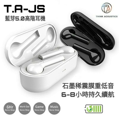 【Think Acoustics】T.A-JS 高階藍芽耳機5.0+石墨稀震膜+使用時間達8小時 (7.5折)