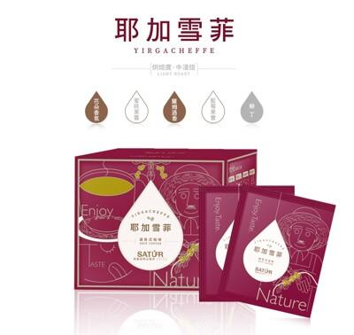 【SATUR薩圖爾】耶加雪菲濾掛式精品咖啡 - 孔加G1日曬豆◆每包 (8.2折)