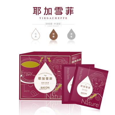 【SATUR薩圖爾】耶加雪菲濾掛式精品咖啡 - 孔加G1日曬豆◆每盒 (8.2折)