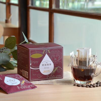 【SATUR薩圖爾】耶加雪菲濾掛式精品咖啡 - 孔加G1日曬豆◆每包 (9折)