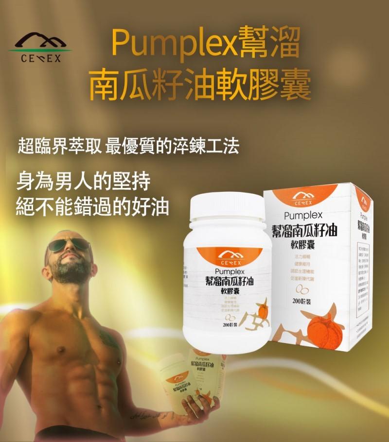 cerex璽萊氏pumplex幫溜南瓜籽油軟膠囊每罐