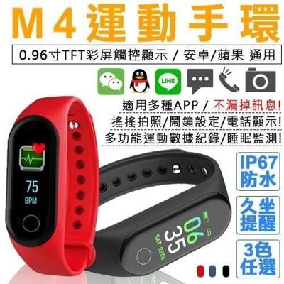 現貨m4智能手環 智慧手錶 高品質 多功能運動手環游泳防水智能手環 計步 信息提醒免運平價屋 (8.2折)