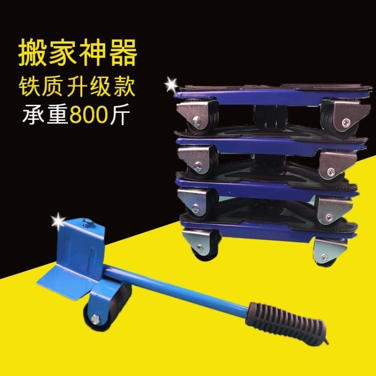 搬家神器 必備搬重物搬運家用移位器滑輪省力移動器移物重型小型xw平價屋 - 升級款