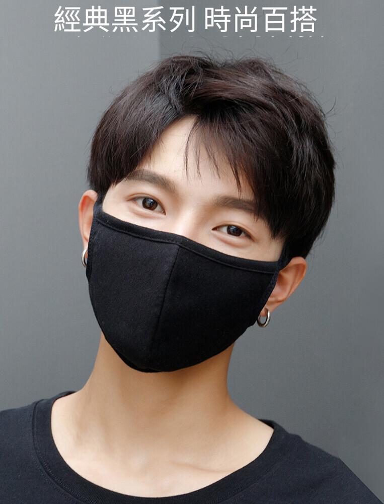 平價屋水洗可重複使用口罩無異味不掉色 純棉防塵保暖立體3d口罩