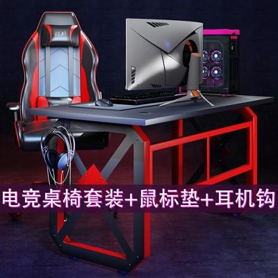 電競桌 電腦游戲桌椅一體電競桌椅雙人超大電腦桌椅套裝可躺電腦椅電競椅 - 單桌猩紅之月100*60* (4折)