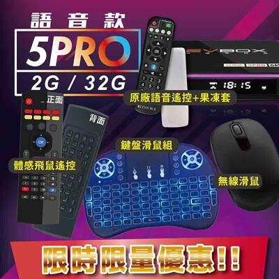 【防疫用品  EVBOX 5PRO 語音電視盒】ROOT越獄版 易播電視盒  台灣版 【電視盒嚴選】 (6.9折)