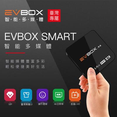 【電視盒嚴選】EVPAD SMART EVBOX 易播電視盒 (7.3折)