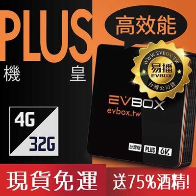 【送口罩 75%酒精】EVBOX PLUS EVPAD  易播電視盒  華人台灣版 【電視盒嚴選】 (7.2折)