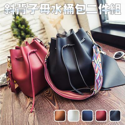 波西風彩色織帶皮革斜背子母水桶包零錢包二件組 (5.4折)