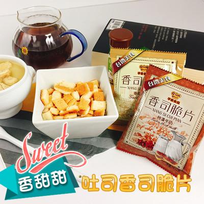 香甜甜吐司香司脆片 (3折)