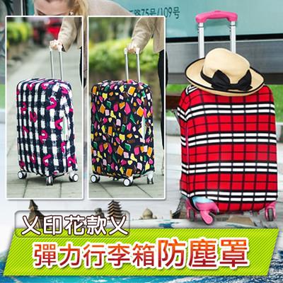 印花款彈力行李箱防塵罩S (3.6折)