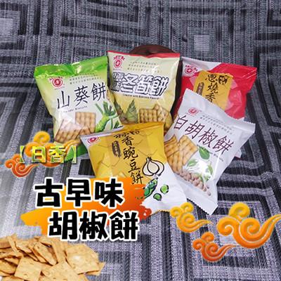 日香古早味胡椒餅 (3.2折)