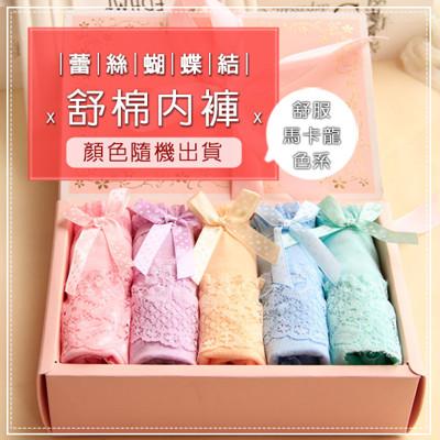 蕾絲蝴蝶結舒棉內褲 (3.9折)
